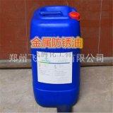 廠家直銷金屬防鏽油 鋼鐵防鏽油 鋅合金防鏽油
