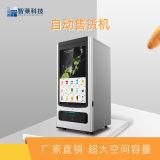 广州自动售货机   智莱  饮料自动售货机价格