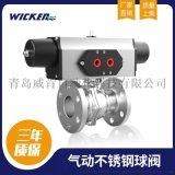 上海气动球阀德国威肯低压环保气动V型球阀厂家定制