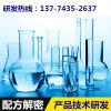 有機磷水處理藥劑配方分析 探擎科技