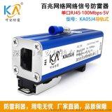 KA05J4高品质单路网络信号避雷器 RJ45网线网络监控摄像机防雷器