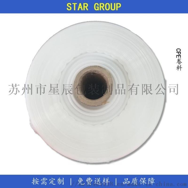 供应CPE薄膜 包装袋热封内膜 挤出吹塑PE膜