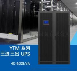 UPS电源科华YTM33125工频机冗余设计
