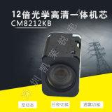 全国包邮 IMX385 12倍星光级SONY标准LVDS接口模组 一体化摄像头