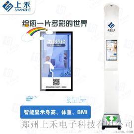 上禾WX-185H大屏共享身高体重测量仪