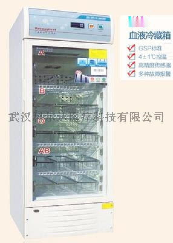 4 ℃血液冷藏箱,医用4 ℃血液冷藏箱,4 ℃血液冷藏箱价格