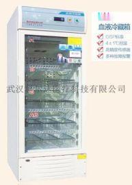 血液冷藏箱,4 ℃血液冷藏箱