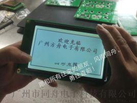 工業控制人機界面液晶屏