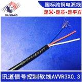 讯道AVVR3芯0.3信号线电缆线护套线控制电源线电线黑色100米