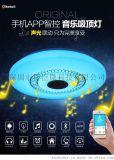 智慧LED吸頂燈手機APP方案控制藍牙音箱音樂臥室燈具變色