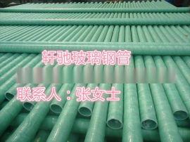 河北夹砂玻璃钢穿线管