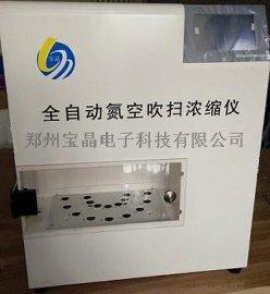 YGC-16B全自动氮吹仪|16孔全自动水浴氮吹仪|全自动氮空吹扫浓缩仪|全自动氮吹仪厂家