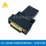 鑫大瀛 DVI公转HDMI母旋转高清转换头 180度360度DVI公转HDMI母