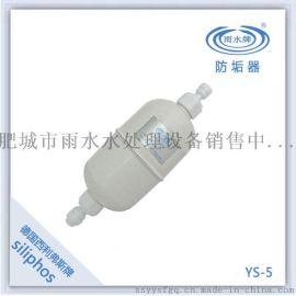 YS-5雨水牌防垢器 净水器阻垢滤芯