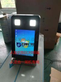 北京光大遠見智慧人臉識別 閘機專用 可定制