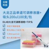 DLAB大龙移液器+吸头5-50ml沿程科技