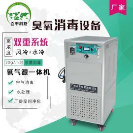 20g高浓度氧气源一体机水处理臭氧发生器