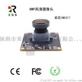 800万4K超高清USB UVC免驱摄像头模组