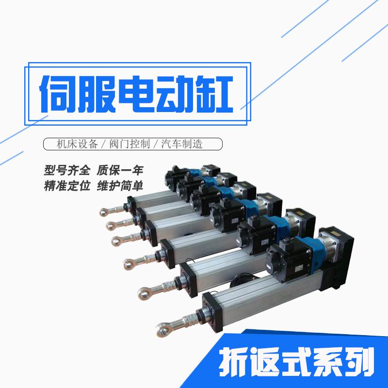 伺服电动缸活塞杆式电动推杆折返式伺服电缸设备专用