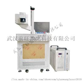 小功率紫外激光打标机武汉厂家3W紫外激光打码机