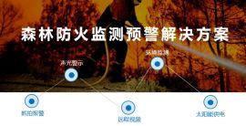 森林防火监控远程抓拍预警系统解决方案