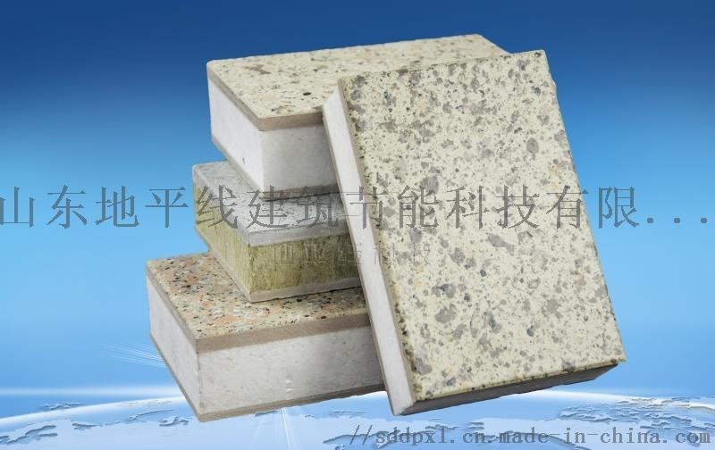 水包水仿石漆外墙保温装饰复合板