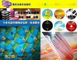 重庆专业光碟刻录批量制作DVD图案包装盒印刷服务