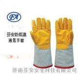 消防防护服 液氮手套+FA防低温液氮手套