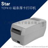 日本STAR-TCP410磁条可视卡打印机