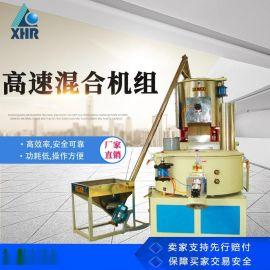 立式塑料高速混合机组专业制造优质供料配混系统高混合机组