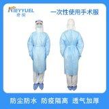 【奇悅】廠家直銷手術衣 環保衛生柔軟舒適 圍裙式反穿隔離衣