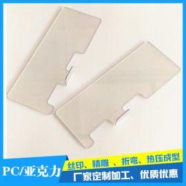 PC板/亚克力板材折弯加工 PC板加工 CNC加工成型