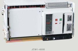 式断路器(JCW1-6300/3P)