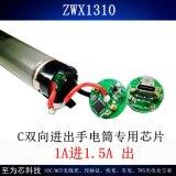 單C口手電筒充放電專業晶片 ZWX1310 充電1A/放電1.5A