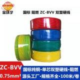 金環宇電線電纜阻燃ZC-BVV 0.75雙皮單芯線國標銅芯家裝工程用線