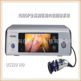 US522HD醫用內窺鏡攝像系統,內窺鏡攝像機