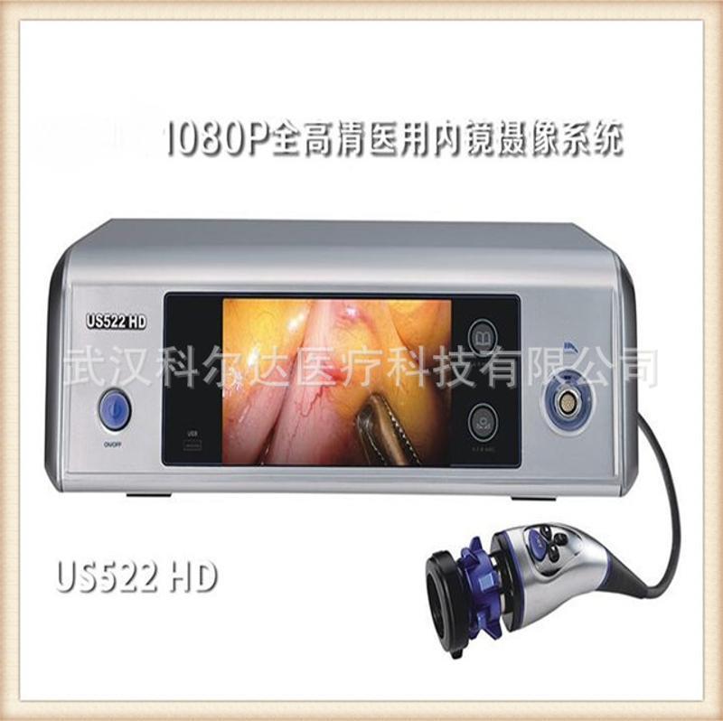 US522HD医用内窥镜摄像系统,内窥镜摄像机