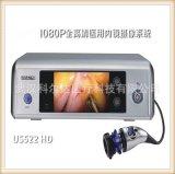 US522HD  內窺鏡攝像系統,內窺鏡攝像機