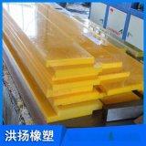 聚氨酯牛筋板 高強度聚氨酯板 PU板