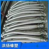 化工用金屬軟管 耐酸鹼金屬軟管 法蘭式金屬軟管 襯四 軟管