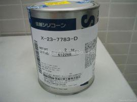 散热膏X-23-7783D