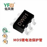 DW01B SOT-363鋰電池保護MOS佑風微