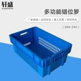 轩盛,600-240错位箩,塑料周转箱,蔬菜水果筐