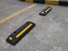 橡胶挡车器 停车场防撞设施 质优价更优
