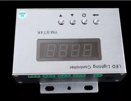 LED多台单机线同步控制器 LED全彩控制器 LED外露灯控制器 YM-ST4K