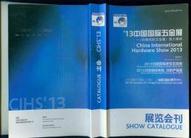 中国五金交易会,五金展览会,2014中国五金博览会