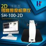 2D锡膏测厚仪离线式锡膏厚度检测仪