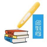 智慧學習點讀筆 深圳筆
