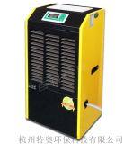 木材房除湿机,木材房高温除湿机,抽湿机,除湿器