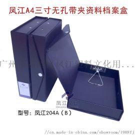 凤江文具档案盒204AB档案盒压夹PVC档案盒